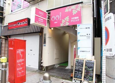 大井歯科クリニック(品川区大井町駅)7