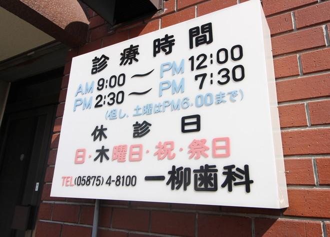 一柳歯科医院7