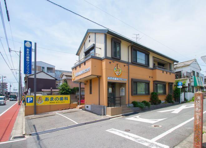 あまの歯科クリニック(北九州市)2