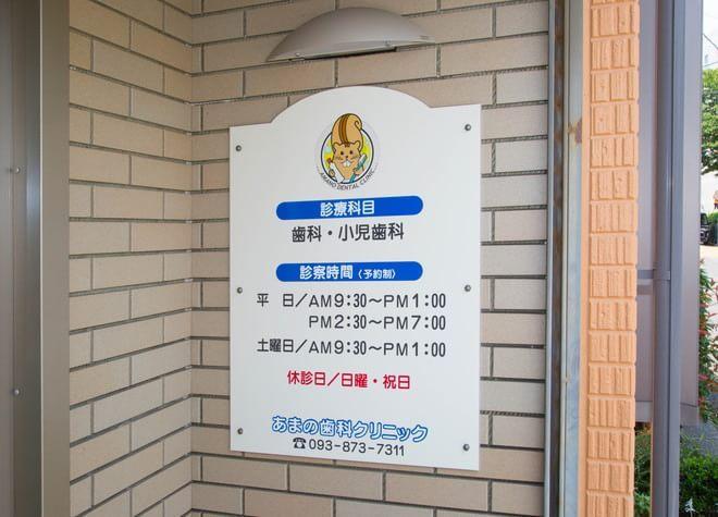 あまの歯科クリニック(北九州市)7