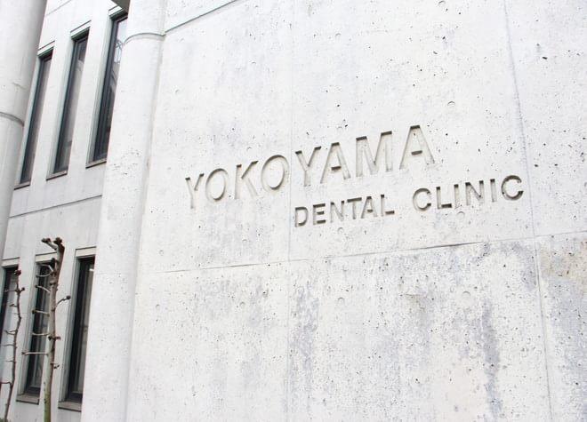 横山歯科診療所7
