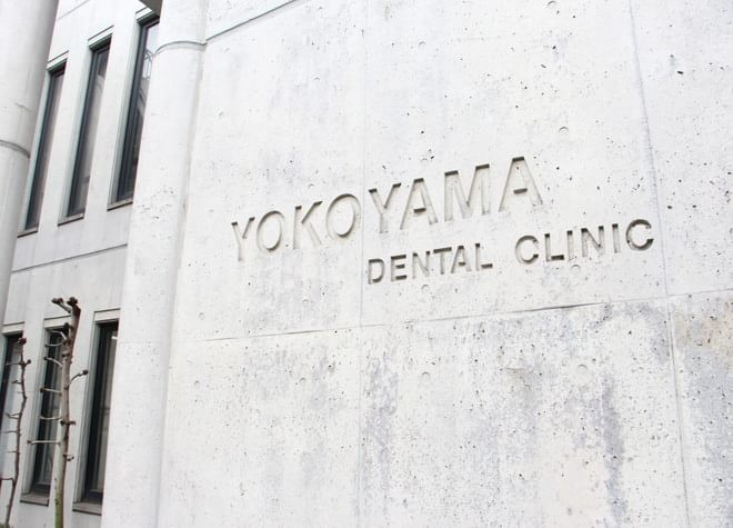 横山歯科診療所の画像
