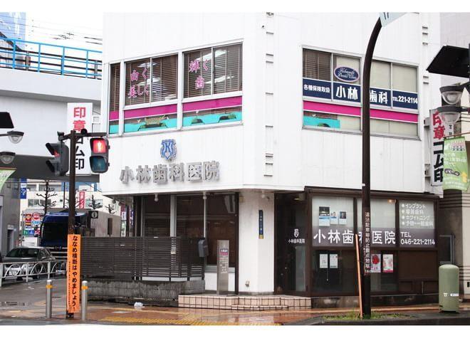 小林歯科医院(厚木市)7
