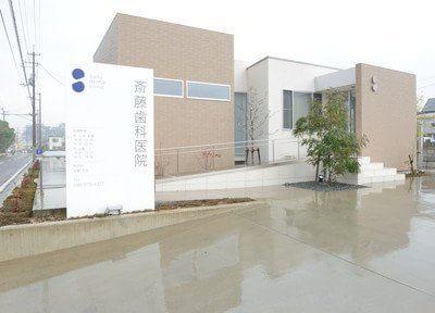 斎藤歯科医院 吉成駅 1の写真