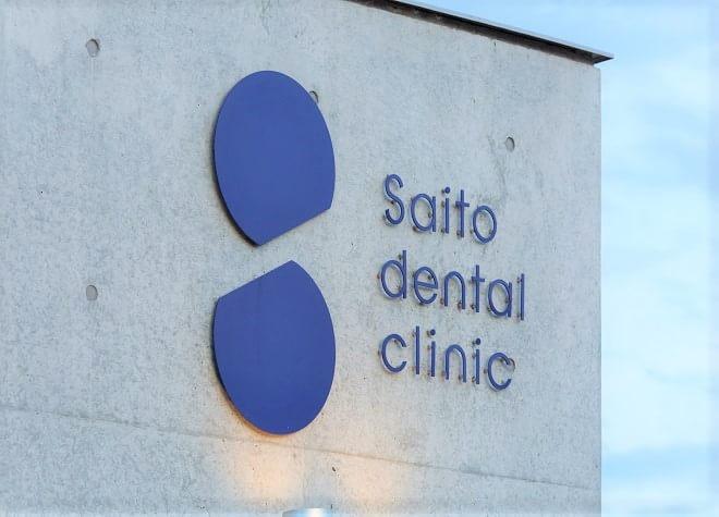 斎藤歯科医院の画像