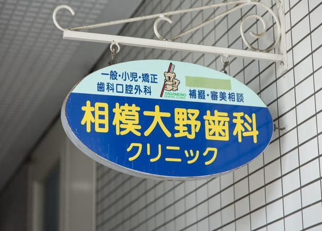 相模大野歯科クリニック(写真1)