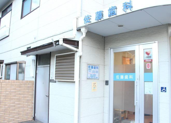 佐藤歯科1