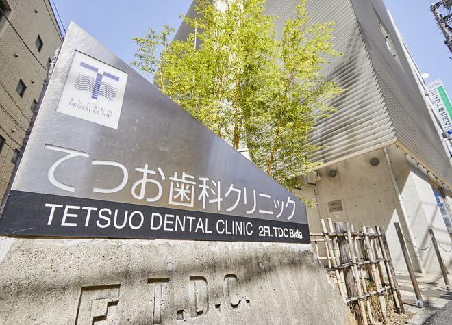 てつお歯科クリニック