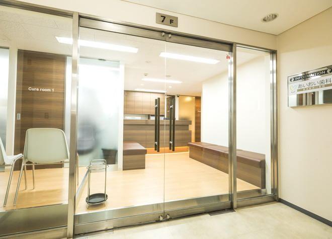 あいおい歯科新宿駅西口医院7