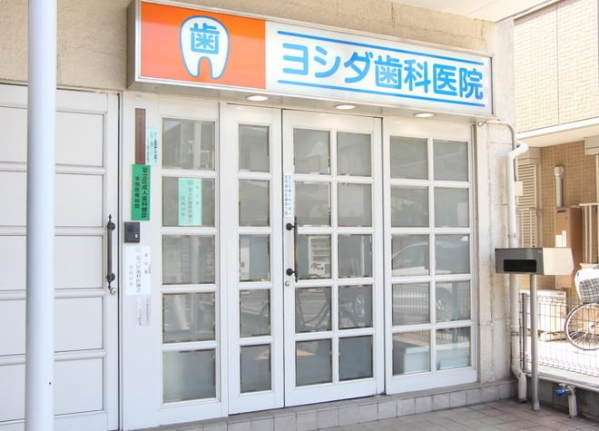 ヨシダ歯科医院7