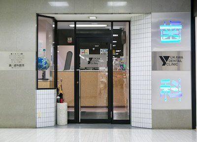 湯川歯科医院2