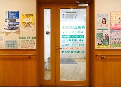 木村矯正歯科の画像