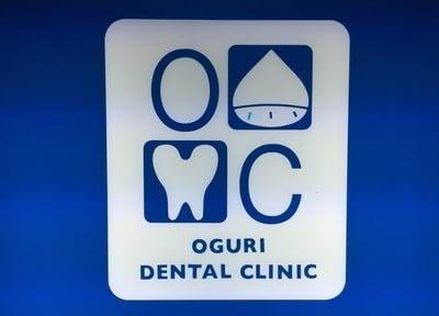 おぐり歯科医院の画像