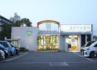 あきやま歯科の医院写真
