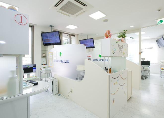 あきやま歯科4
