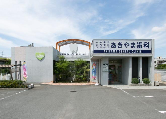 あきやま歯科5