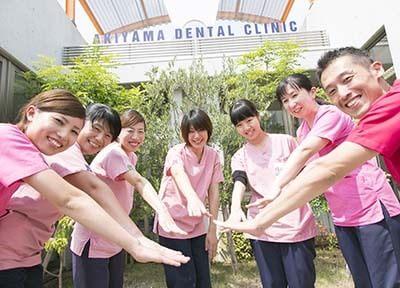 あきやま歯科 1