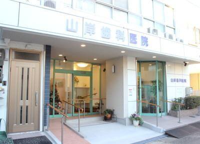 山岸歯科医院5