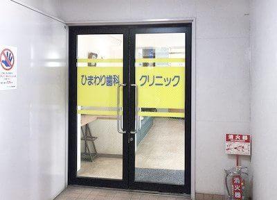 越谷駅近辺の歯科・歯医者「ひまわり歯科クリニック(越谷)」