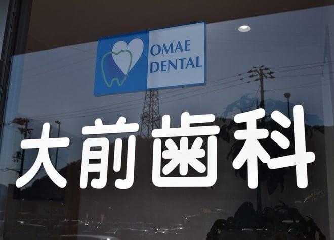 大前歯科6