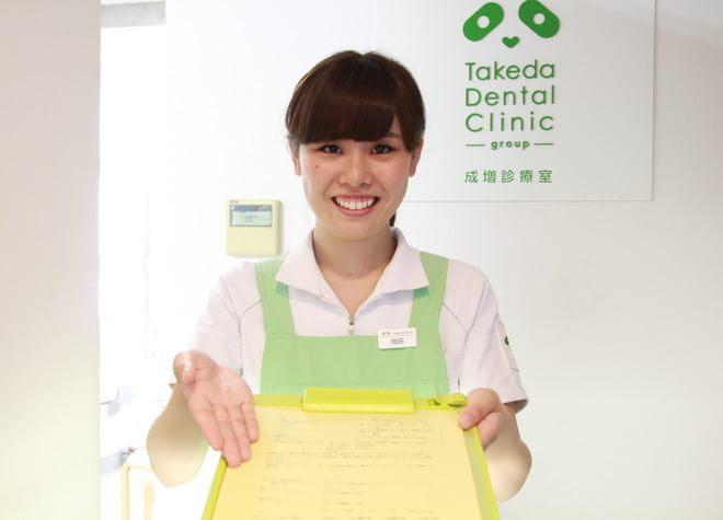 歯科タケダクリニック成増ステーション2