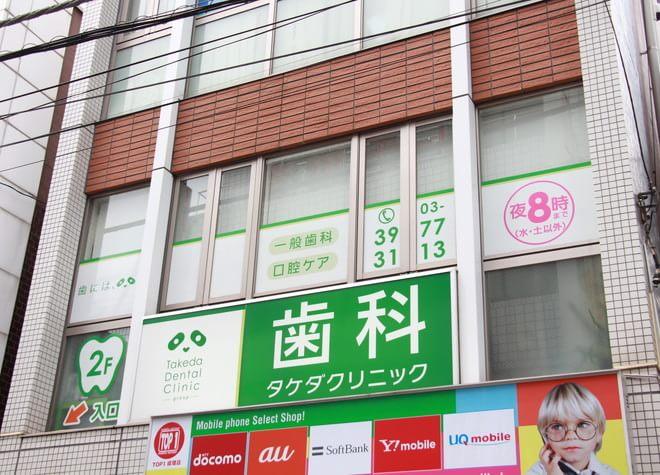 歯科タケダクリニック成増ステーション7