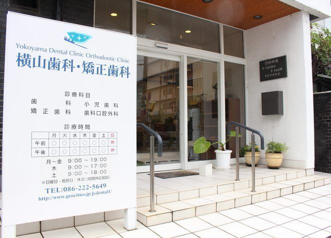 横山歯科・矯正歯科医院6