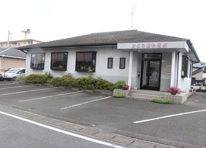 かとう歯科医院1