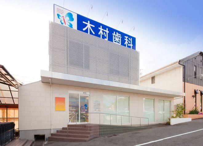黒瀬 木村歯科医院/ホワイトエッセンス東広島2