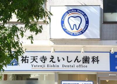祐天寺えいしん歯科1
