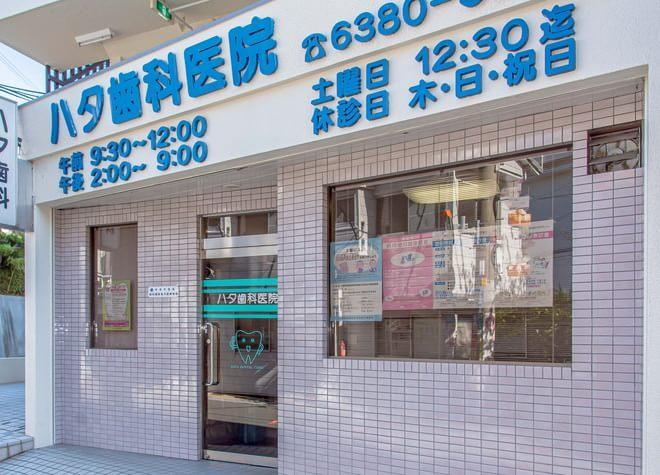 ハタ歯科医院5