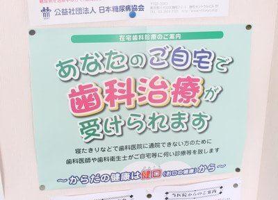 にいみ歯科医院7