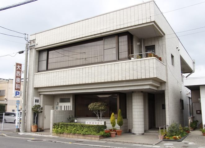 丸亀駅近辺の歯科・歯医者「大西歯科医院」
