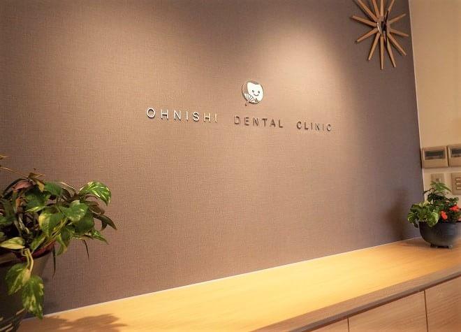 大西歯科医院6