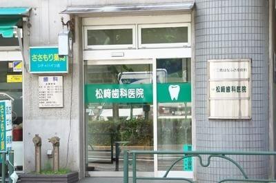 三鷹駅南口より徒歩10分のところにある、松崎歯科医院です。