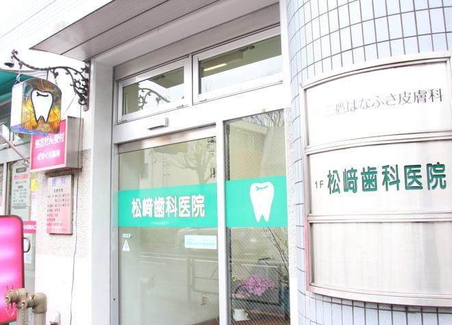 松崎歯科医院7