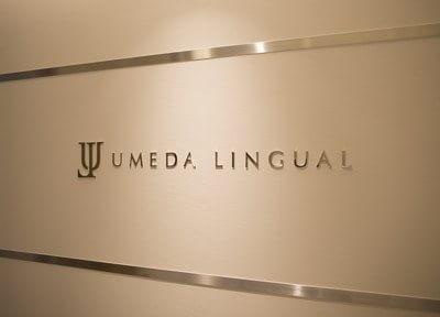 裏側矯正歯科医院 梅田リンガルです。西梅田駅より徒歩2分の位置にございます。