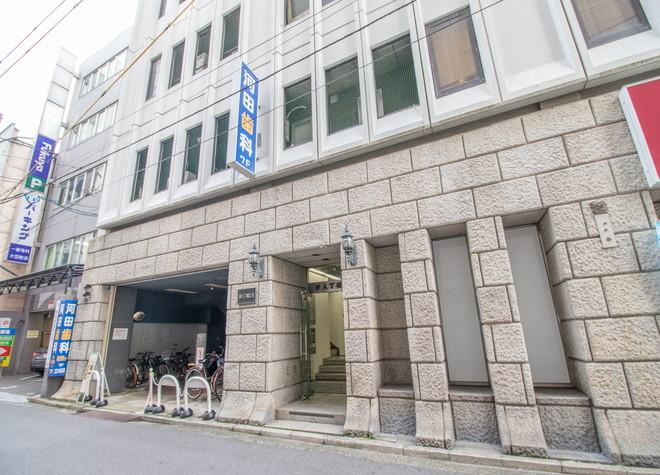 河田歯科【新八丁堀ビル7階】1