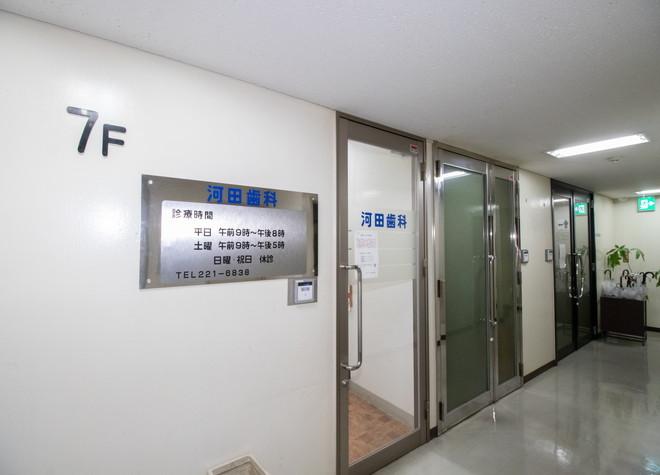 河田歯科【新八丁堀ビル7階】7