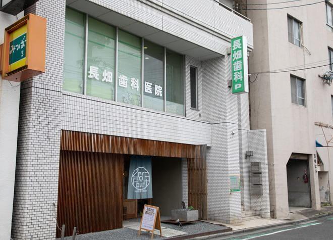 長畑歯科医院