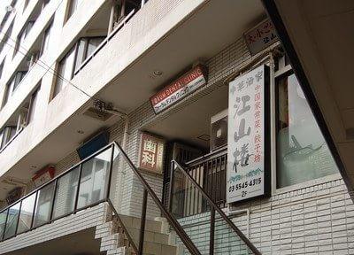 赤坂フォーラムデンタルクリニック