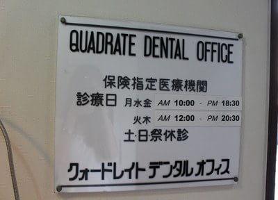 クォードレイトデンタルオフィス4