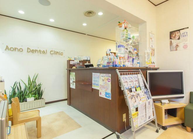 青野歯科医院4