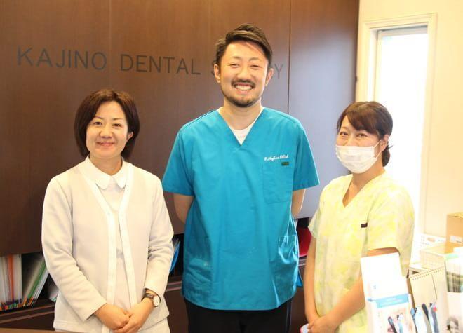 カジノ歯科医院