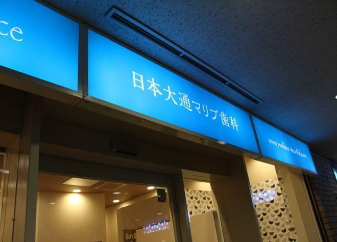 日本大通マリブ歯科7