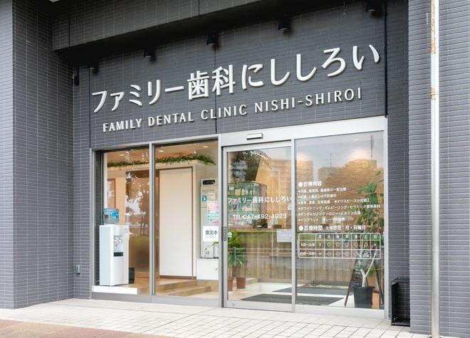 ファミリー歯科にししろい