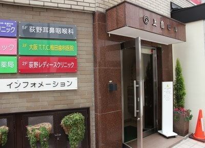 大阪T.T.C.梅田歯科医院2