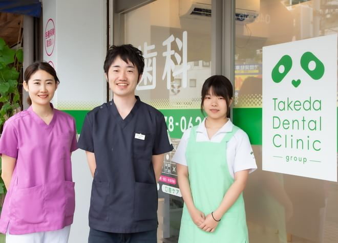 歯科タケダクリニック朝霞診療室