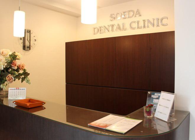 そえだ歯科クリニック1