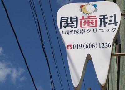 関歯科・口腔医療クリニック4